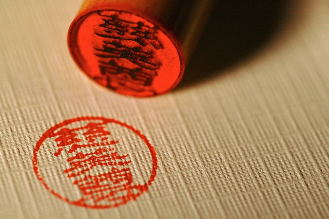 What a hanko stamp looks like