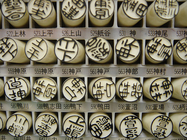 A row of ready-made plastic hanko stamps in Japan