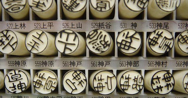 A row of hanko stamps in Japan